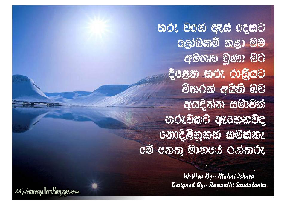 Sinhala Sms Messages Sinhala Love Sms Sinhala Love
