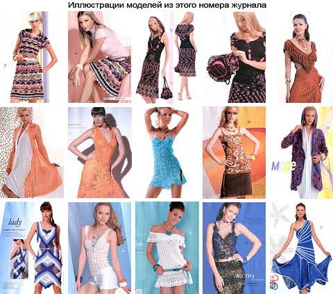 Вязание крючком журнал мод скачать бесплатно