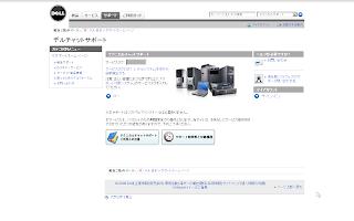 dellサポートのチャットサポートは便利だった 101仕事日記 tn101
