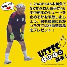 U2TFC★toto開催中