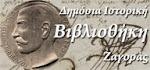 Δημόσια Ιστορική Βιβλιοθήκη Ζαγοράς (ΚΛΙΚ στην εικόνα)