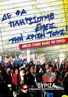 άμεσοι στόχοι πάλης του ΣΥΡΙΖΑ