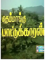 Themmangu Paattukaaran Movie
