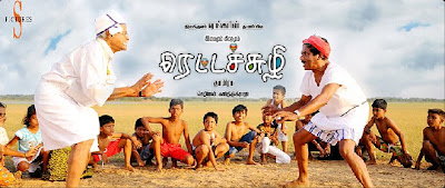 Rettaichuzhi movie songs online