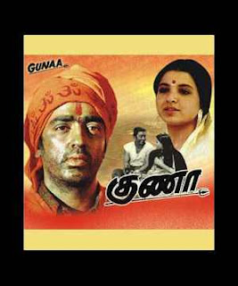 Watch Guna movie online
