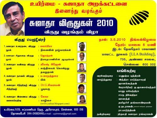 Sujatha Awards 2010
