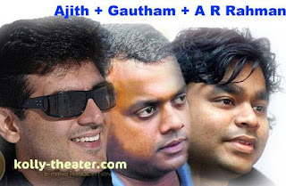 Ajith- Gauthams Movie
