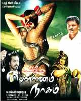 Pournami Naagam Movie