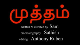 Muttham Short Film