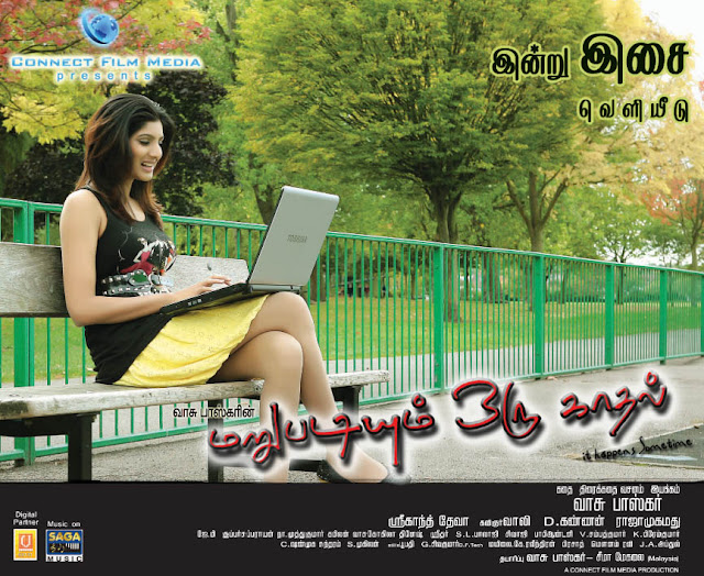 Watch Marupadiyum Oru Kadhal official trailer
