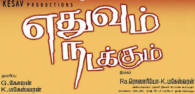 Edhuvum Nadakkum Movie