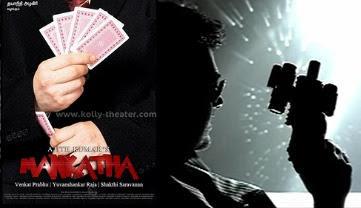 Mankatha Teaser Trailer