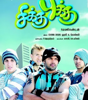Watch Chikku Bukku Movie Online