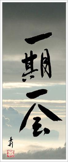 Ichi-go Ichi-e