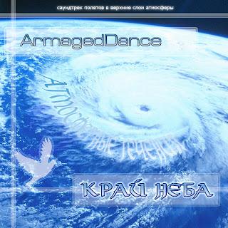 ArmagedDance - ?????°?? ???µ?±?° (2009)