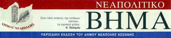 ΝΕΑΠΟΛΙΤΙΚΟ ΒΗΜΑ