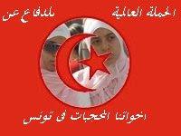 الحملة العالمية للدفاع عن عرض إخواتنا المحجبات في تونس