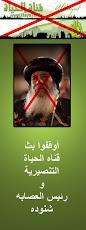 الحملة المناهضة لإقاف قناة الحياة التنصيرية من على النايل سات