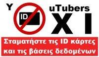 YouTubers Εν δράση κατά της κάρτας του πολίτη!