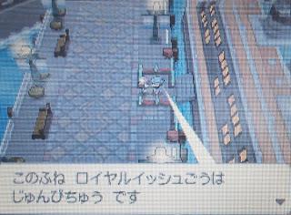 Says something about Royal Isshu... Maybe Royal Isshu cruise lines? -Ed.