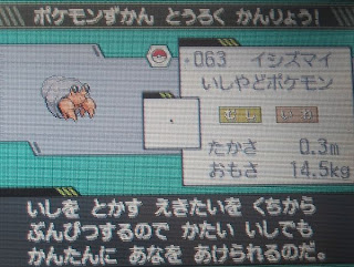 Ishizumai, the... I don't know, Crab That Lives Under a Rock Pokemon, I guess?