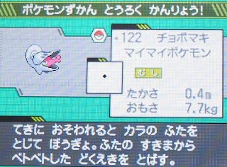 Chobomaki appears to be the Mahi Mahi Pokemon.