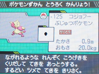 Kojofuu, the Kung-Pooh Pokemon.