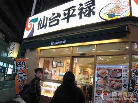 仙台平祿 Sushi