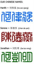 Our chinese names