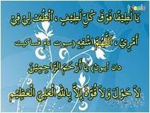 Doa Belum Sembuh 2