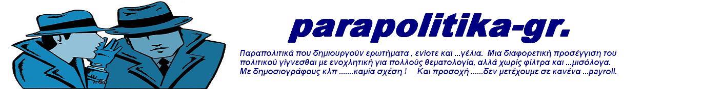 parapolitika-gr