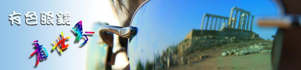 大頭鈞の有色眼鏡看世界