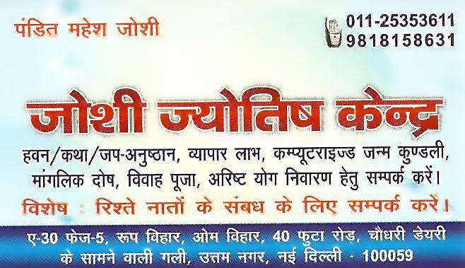 joshi jyotish kendra