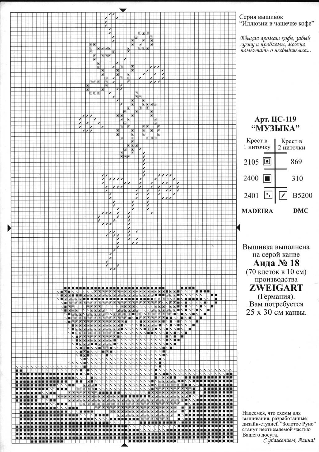 Схема кофе для вышивки 81