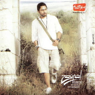 Tamer Hosny - Ya Waheshni (يا واحشني)