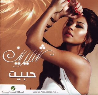 Shereen Ahmed - Mabalash - مابلاش
