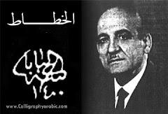 Kamil Al-Baba