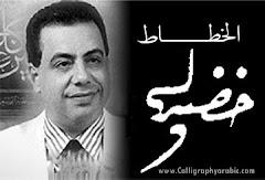 Mus'ad Khodeir