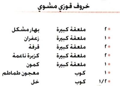 قوزى بالطريقه العراقيه 16