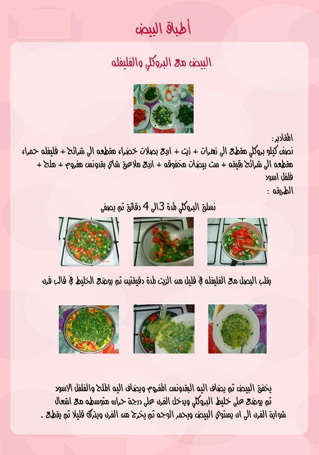 ملف لكل أطباق البيض ... $بالصور طبعاً$ 31206641643.jpg
