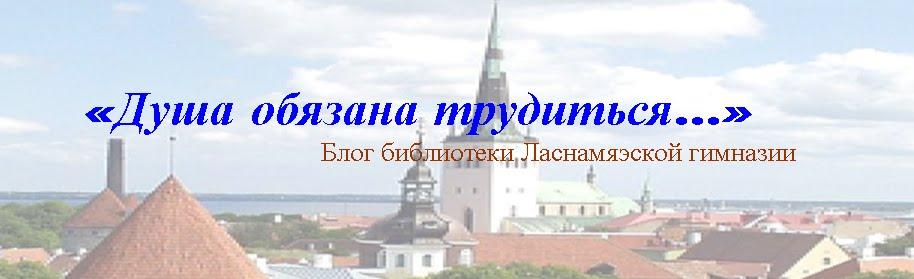 Блог библиотеки Ласнамяэской гимназии города Таллинна