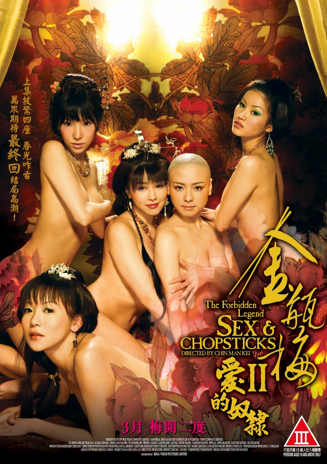 forbidden legend sex and chopsticks poster 01 ... Valentine picture gallery | full length movie at Monster Cock Junkies