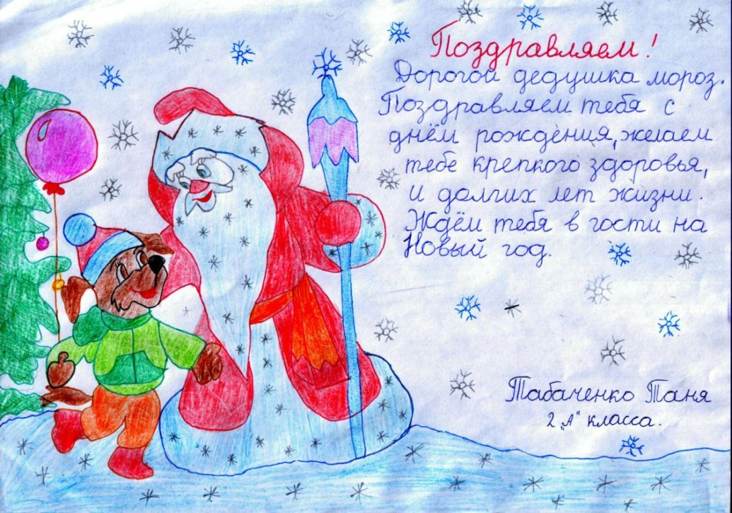 Как писать открытку деду морозу 14