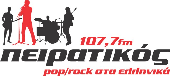 ΠΕΙΡΑΤΙΚΟΣ FM 107.7