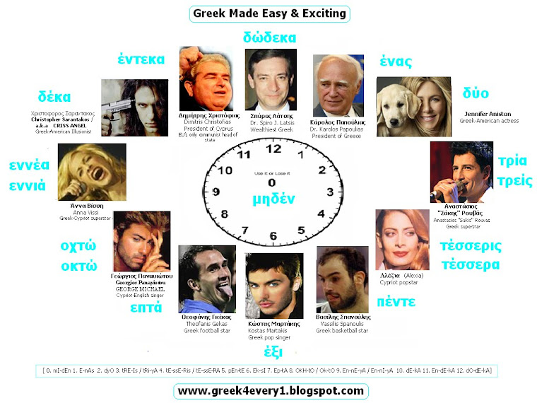 Greek Made Easy and Exciting