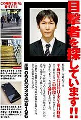 目撃者を探しています!平成21年12月10日(木)午後11時頃新宿駅での出来事です。