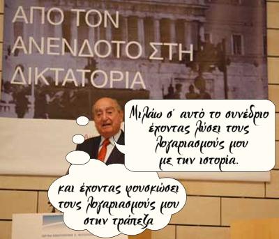 Κωνσταντίνος Μητσοτάκης, Από τον ανένδοτο στη δικτατορία