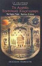 Τα αρχαία τεκτονικά χειρόγραφα - The Regius Poem: Naymous Graecus