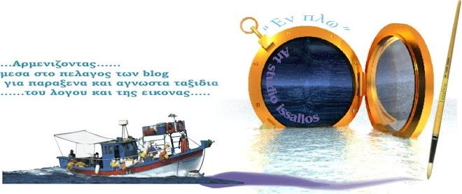 το blog με τον.............issallo!!!