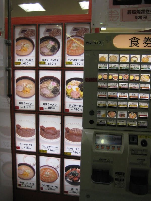 ramen restaurant pay machine